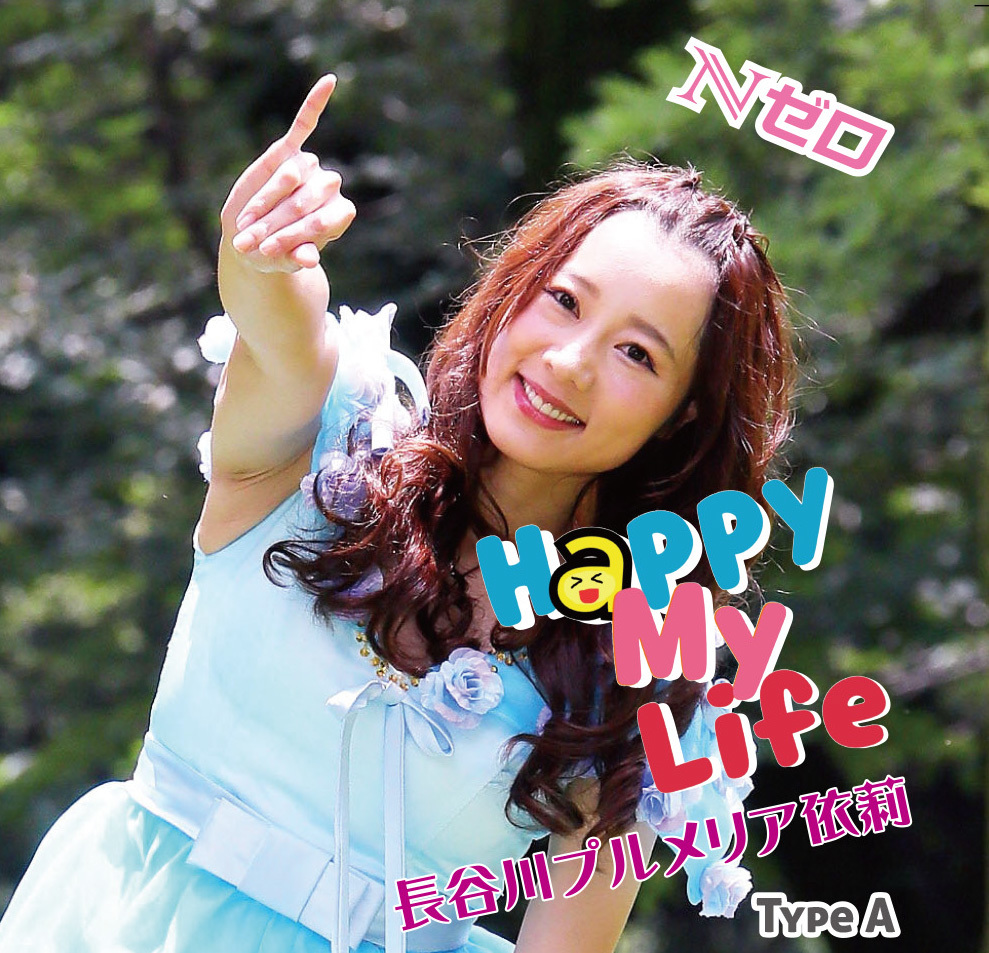 「Happy My Life」
